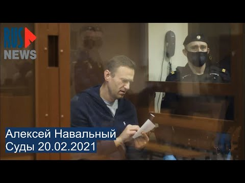 ⭕️ Алексей Навальный | Суды 20.02.2021