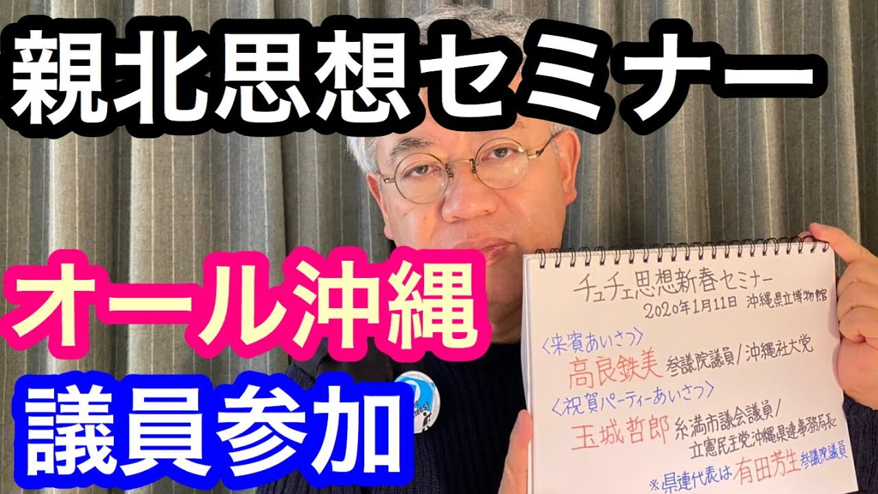 一郎 チャンネル 常 篠原