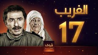 مسلسل الغريب الحلقة 17 السابعة عشر HD