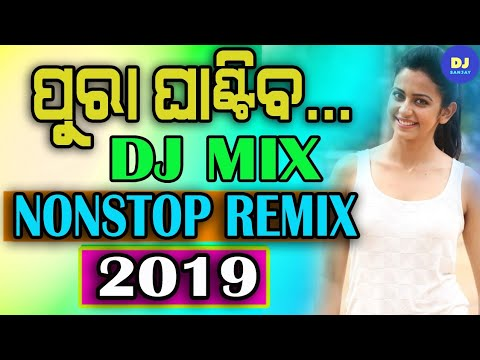 New Odia High Quality Dj Remix Song 2019 | Odia Nonstop DJ Songs 2019
