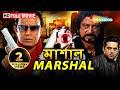 Marshal (HD) - Superhit Bengali Movie - Mithun - Charulata - Shakti Kapoor