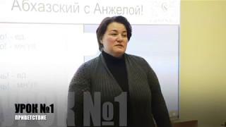 АБХАЗСКИЙ С АНЖЕЛОЙ УРОК 1