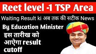 Reet level  -1 tsp waiting result cutoff