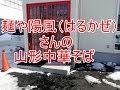 山形ラーメンチャンネル【麺や陽風】さんの山形中華そば