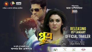 PUTTRO (পুত্র) OFFICIAL TRAILER | FERDOUS | JOYA | BENGALI FILM 2018