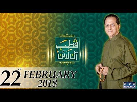 Qutb Online | SAMAA TV | Bilal Qutb | 22 Feb 2018