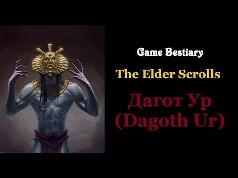 Дагот Ур (Бестиарий The Elder Scrolls)