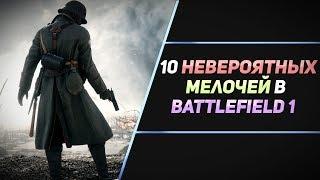 10 НЕВЕРОЯТНЫХ МЕЛОЧЕЙ В BATTLEFIELD 1