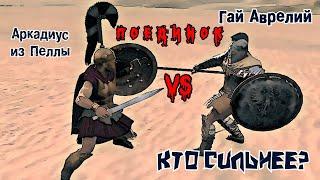 ✞ Римский Император против Телохранителя царя Македонии ✞ Схватка ✞
