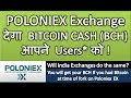 POLONIEX Exchange देगा BITCOIN CASH (BCH) आपने Users* को !Will India Exchanges do the same?