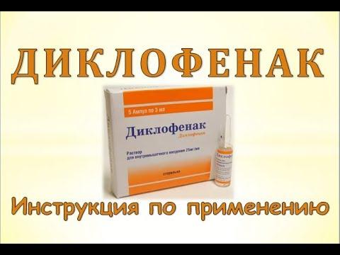 Диклофенак (уколы): Инструкция по применению