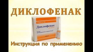Диклофенак (уколи): Інструкція по застосуванню
