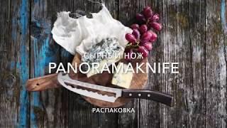 Сирний ніж Panoramaknife: розпакування