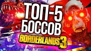 ТОП-5 самых свирепых боссов Borderlands 3 - От Киллавольта до Стража Могилы