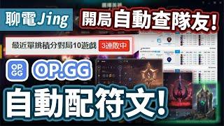 【聊電Jing】LOL超神插件!開局自動查隊友戰績 還能自動配符文?!  |  OP.GG Extension 使用教學