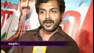 karthi pranitha gv praksh speaks about latest movie shakuni