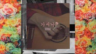 선미(SUNMI) - 가시나(Gashina) male ver. (cover by 정유빈)