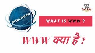 what is www ?  (क्या है www ?) Part-1