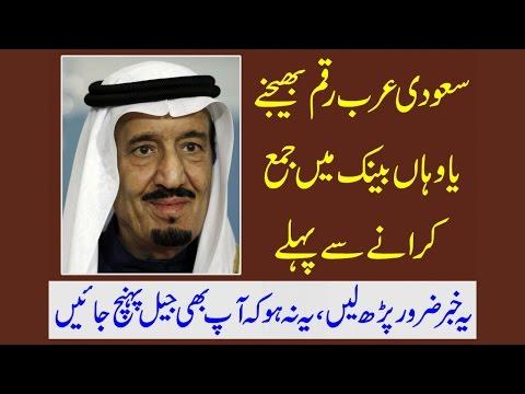 Saudia - bank main Paise Jama Karwane Sy pehle Yeah Khabar Parh Lain | Yeah Na Ho Keh Ap Bhi Jail ..