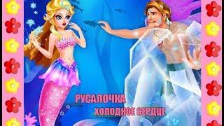РУСАЛОЧКА Холодное Сердце Русалка заморозила Русала. Новый интересный мультфильм для девочек!