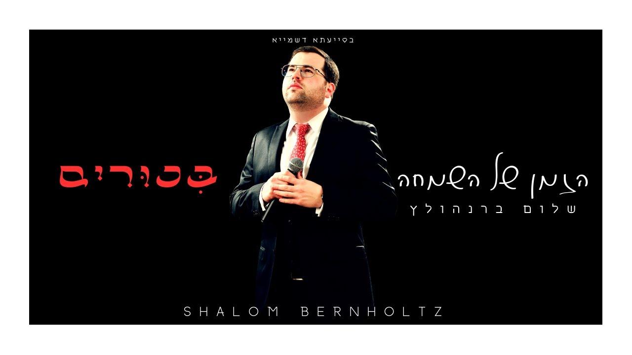 שלום ברנהולץ - הזמן של השמחה | Shalom Bernholtz - Azman Shel Hasimha