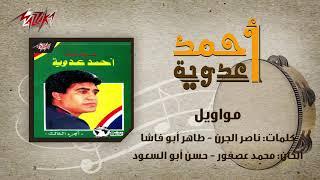 Video Mawaweel Ahmed Adaweyah مواويل احمد عدويه download MP3, 3GP, MP4, WEBM, AVI, FLV Oktober 2018