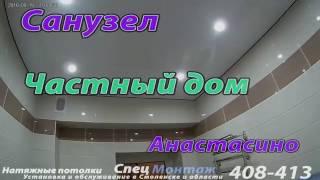 Натяжные потолки в Смоленске. САНУЗЕЛ в частном доме. Обзор потолка