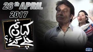 Baba Ki Guriya | Kahan Tum Chale Gae | SAMAA TV | 28 April 2017