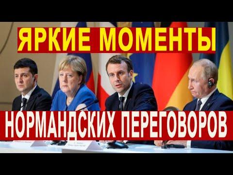 Прорыв для Украины. Итоги встречи Зеленского и Путина