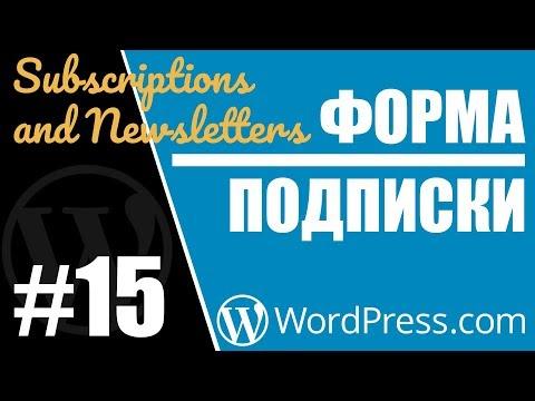 Форма подписки для рассылки на сайт WORDPRESS.COM #15