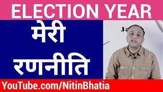 Election Year - My Trading Strategy (HINDI)