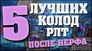 5 ЛУЧШИХ КОЛОД ПОСЛЕ НЕРФА 18 СЕНТЯБРЯ в Hearthstone