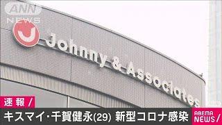 アイドルグループ「Kis-My-Ft2」の千賀健永さん(29)が新型コロナウイルスに感染したことを所属しているジャニーズ事務所が発表しました。 千賀さんは8日以降、倦怠( ...