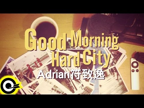 符致逸 Adrian Fu【Good Morning Hard City】三立週五華劇「我的自由年代」片頭曲 Official Lyric Video