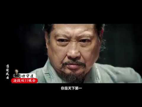 new! Gong Shou Dao(功守道)A Tribute To Sammo Hung 洪金宝—气势如洪