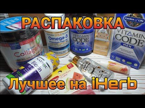 Распаковка/Лучшее с IHerb/Бестселлеры 2019