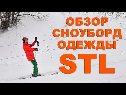 Обзор сноуборд одежды STL - недорого и качественно