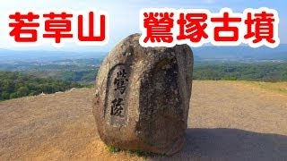 奈良公園 若草山 鶯塚古墳 uguisu-zuka ancient tomb in the Mount Wakakusa summit at nara park