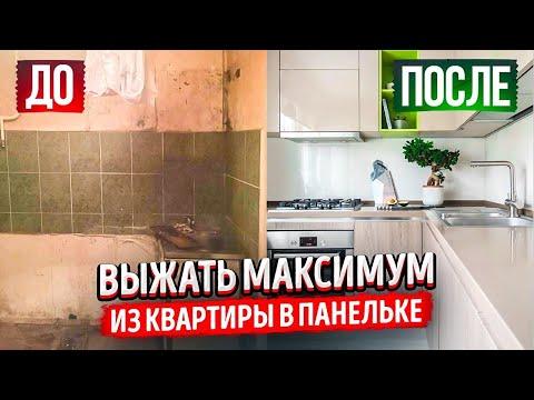 Обзор УБИТОЙ квартиры в ПАНЕЛЬНОМ доме. Кухня 5 м2. Маленький коридор. Стильная ванная. Рум Тур