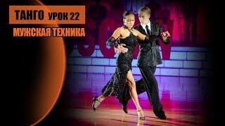 Мужская техника в танго, А. Десятов урок 22