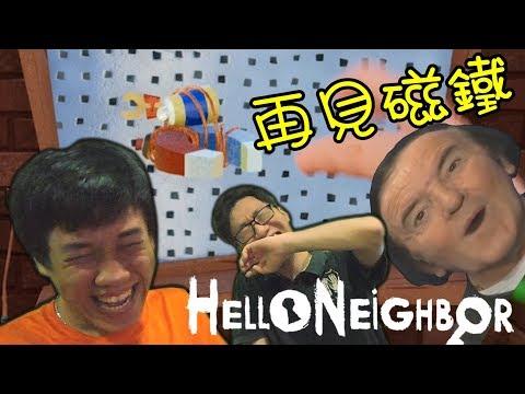 -Hello Neighbor- 为什么你把磁铁丢掉?! 搞笑精华 【你好邻居】part 1下