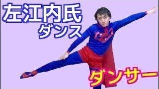 左江内氏ダンス踊ってみました! 高評価、チャンネル登録お願いします^...