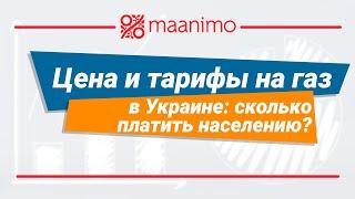 Цена и тарифы на газ в Украине: сколько платить населению? / maanimo