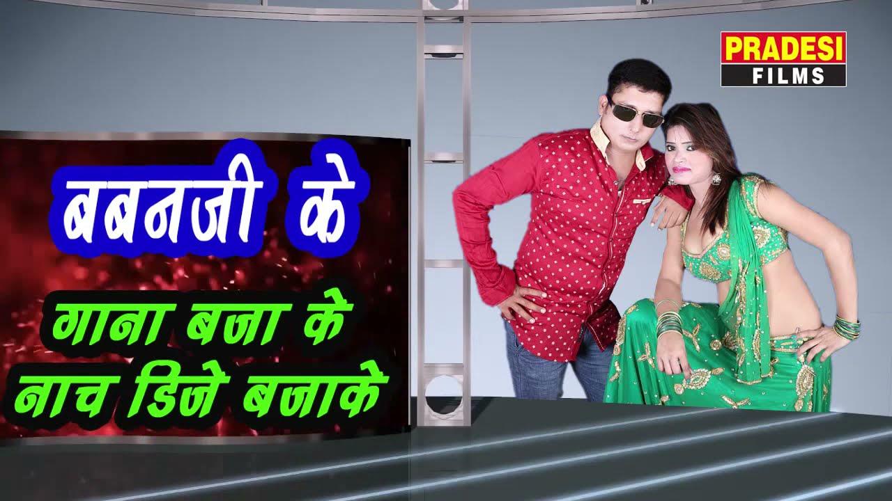 DJ Par Gana Baja D ॥ Bhojpuri DJ Mix Songs || Super Hits Songs Bhojpuri New