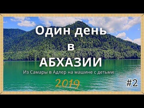 Самара Адлер 2019 на автомобиле с детьми. Часть 2. Один день в Абхазии
