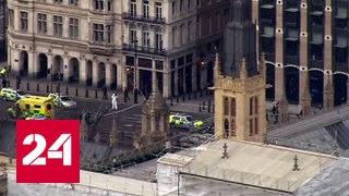 Теракт в Лондоне: число жертв возросло до четырех, раненых - 40