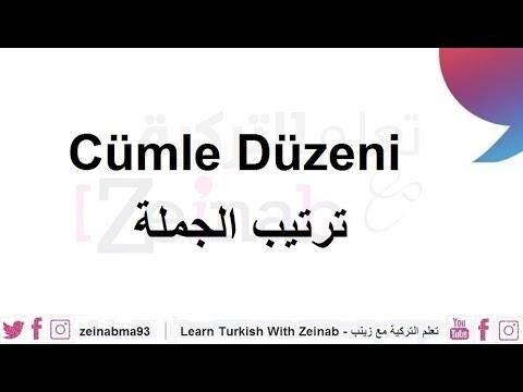 ترتيب الجملة - Cümle Düzeni - تعلم التركية مع زينب - Learn Turkish with Zeinab
