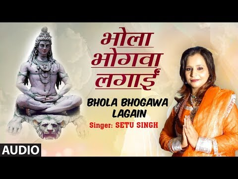 BHOLA BHOGAWA LAGAIN | Latest Bhojpuri Shiv Bhajan 2020 | SETU SINGH | T-Series HamaarBhojpuri