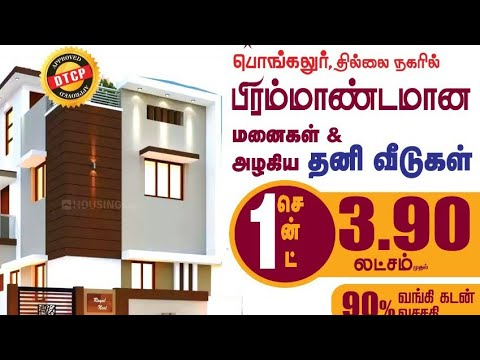 Highway Sites and Houses for sale / Coimbatore to Trichy highway  / budget house to luxury house