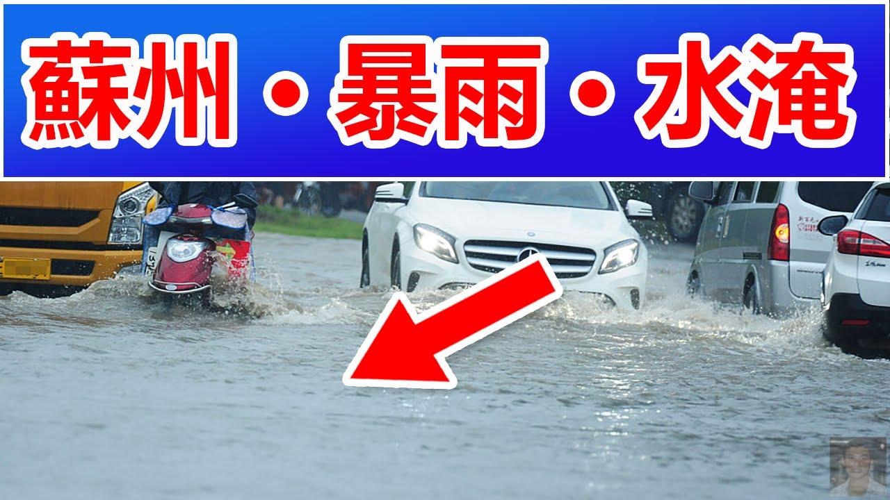 苏州新一轮🔴暴雨洪水,街道路面积水严重,鱼儿游上马路,商场出瀑布如水帘洞。部分地区伴有雷电、短时强降水,需注意防范。